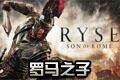 Ryse罗马之子中文汉化版