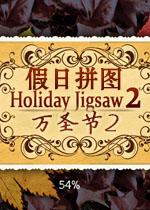 假日拼图:万圣节2
