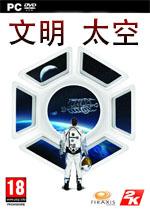 文明:太空中文汉化版