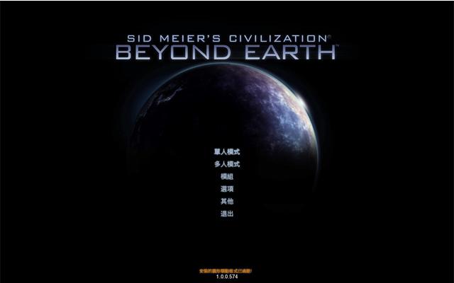 文明:太空中文汉化版截图0