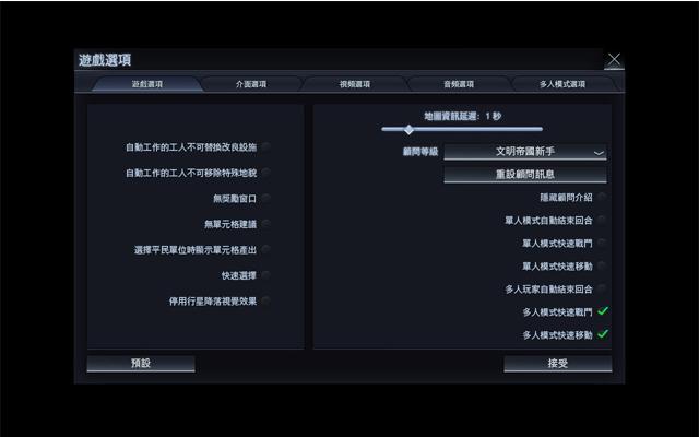 文明:太空中文汉化版截图1