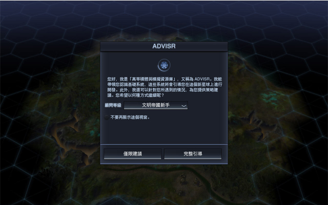 文明:太空中文汉化版截图2