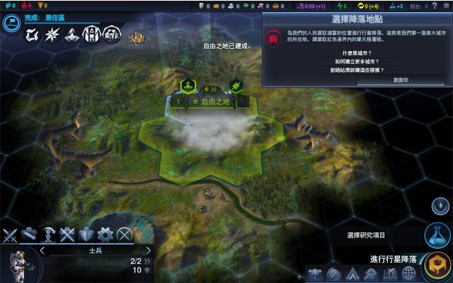 文明:太空中文汉化版截图3