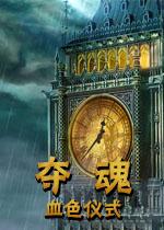 夺魂:血色仪式中文典藏版