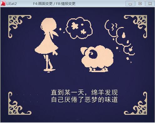 LiEat2中文汉化版截图0