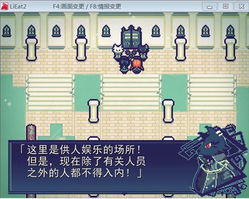LiEat2中文汉化版截图3
