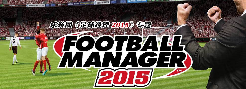 足球�理2015