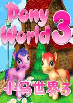 小马世界3