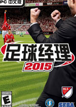 足球经理2015中文汉化版