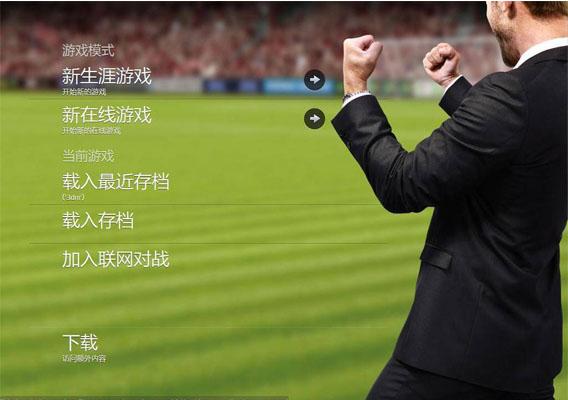 足球经理2015中文汉化版截图0