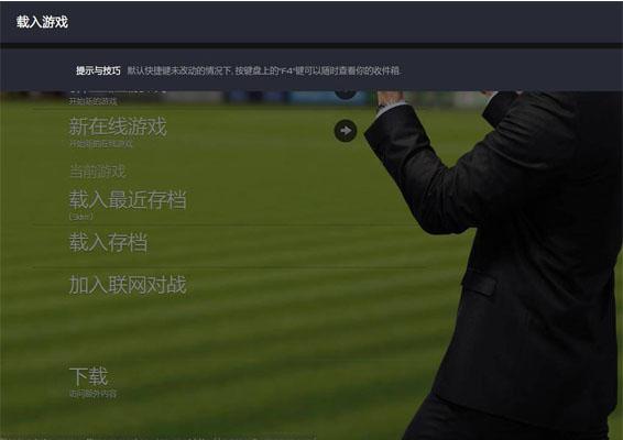 足球经理2015中文汉化版截图2