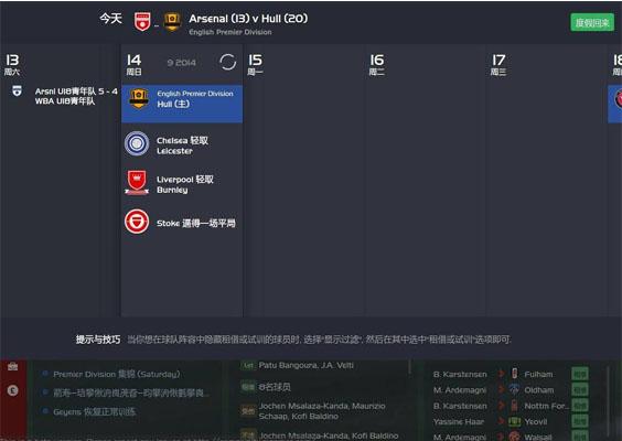 足球经理2015中文汉化版截图3