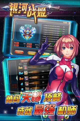 银河战姬v1.0.2截图2