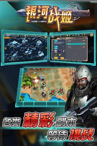 银河战姬v1.0.2截图4