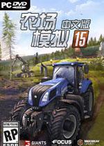 模拟农场15