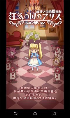 疯狂之国的爱丽丝(中文版)v1.0.3_截图1