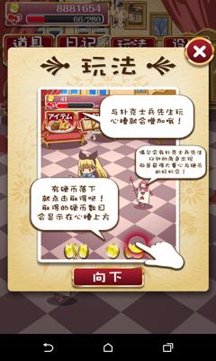 疯狂之国的爱丽丝(中文版)v1.0.3_截图3