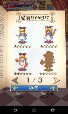疯狂之国的爱丽丝(中文版)v1.0.3_截图4