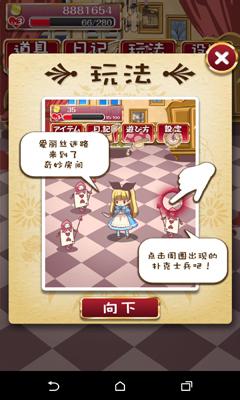 疯狂之国的爱丽丝(中文版)v1.0.3_截图5