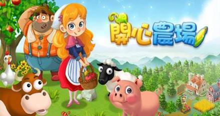 开心农场中文版v2.6.2截图0