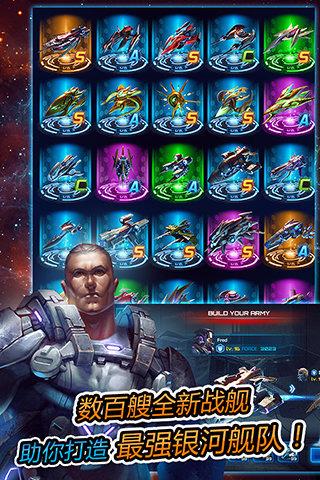 太空堡垒:超时空舰队v1.9.3_截图3