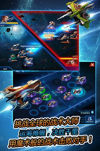 太空堡垒:超时空舰队v1.9.3_截图4