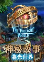 神秘故事2:暮光世界