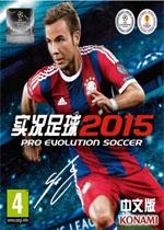 实况足球2015中文汉化版