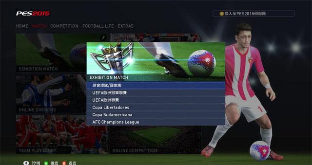 实况足球2015中文汉化版截图2