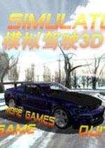 模拟驾驶3D测试版