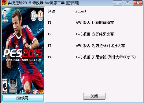 实况足球2015pc版修改器+4