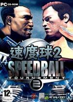 速度球2:竞技场