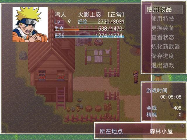 火影忍者H篇:魔龙复苏中文版截图3