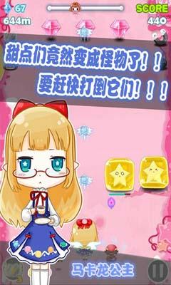 糖果公主安卓版|糖果公主下载v3.0.2