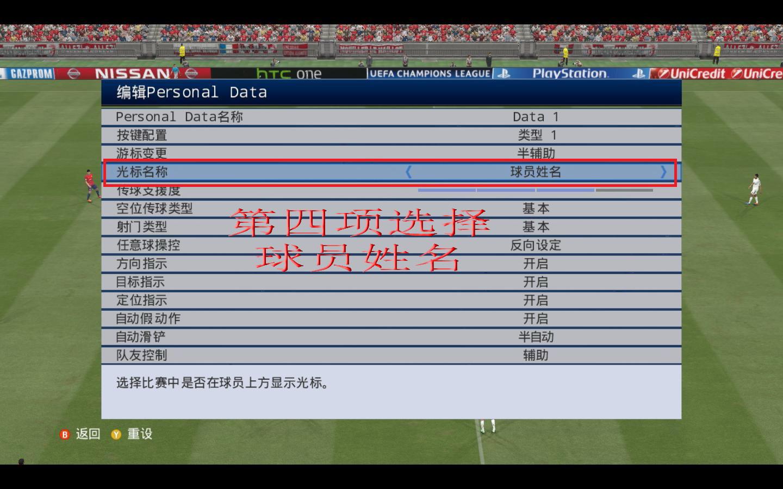实况足球2015显示球员名字方法