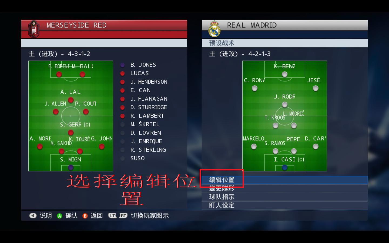 实况足球2015修改球员在场上职责和位置方法