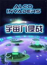 宇宙入侵战