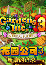 花园公司3:新娘的追求
