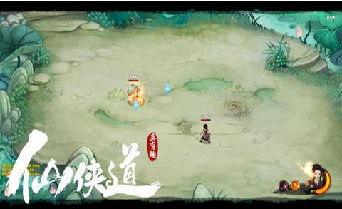 仙侠道v1.5_截图2