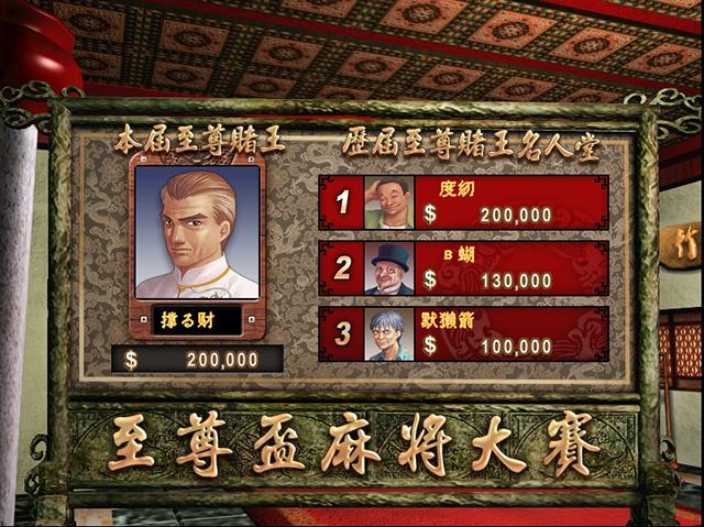 正宗台湾十六张麻将3中文版截图1