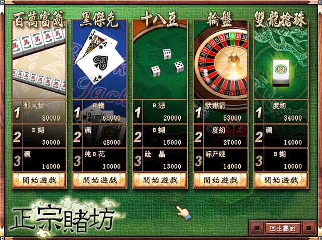 正宗台湾十六张麻将3中文版截图2