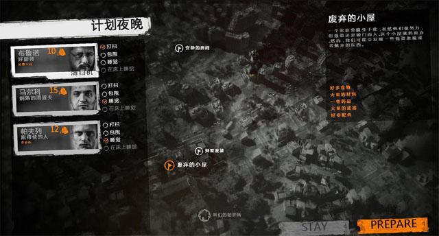这是我的战争中文免安装版截图2