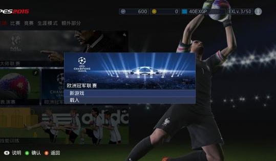 实况足球2015屏幕高分辨率强制设置工具