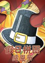 假日拼图:感恩节