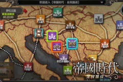 帝国时代:全民国战v3.6.0截图3