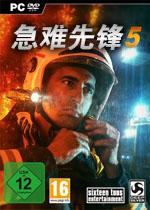急难先锋5中文豪华版