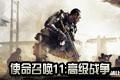 使命召唤11:高级战争中文免安装版