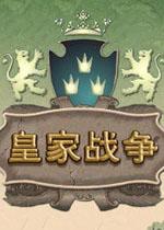 皇家战争中文汉化版