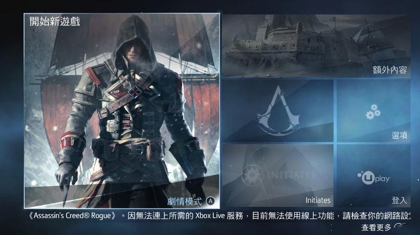 刺客信条:叛变XBOX360版官方中文补丁