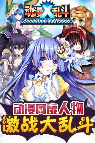 动漫X乱斗v1.0.2截图2